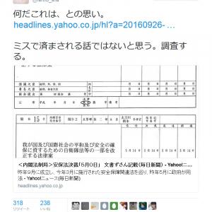 民進党・蓮舫代表「ミスで済まされる話ではないと思う」のツイートに『9月のお前がいうな大賞』の声も