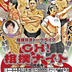 豪華ゲストも登場! 相撲大好き芸人が集う『OH! 相撲ナイト~9月場所~』レポート!