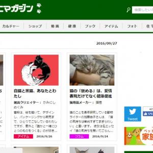 【ガジェ通日誌】新規ニュース配信『にゃんこマガジン』