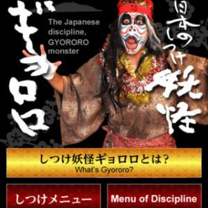 徳島では有名!? 子どものしつけを手伝う『妖怪ギョロロ』が『iPhone』アプリに