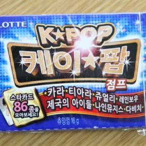 日本では売られていない韓国ロッテの『K-POPガム』 K-POPスターのフォトカード入り