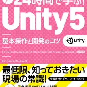 ゲーム制作エンジン「Unity」の初心者向け教本が発売