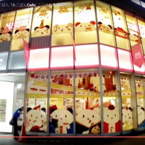"""【動画】完全にパンダだ! 六本木アマンドが""""あごぱんCafe""""に変わる瞬間"""