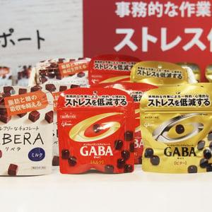 "『GABA』が""ストレスを低減する""機能性表示食品に! 江崎グリコ発表会レポート[PR]"
