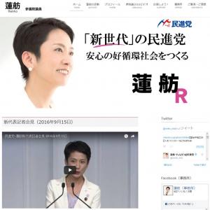 民進党・蓮舫代表「昔も今も、実現可能なものしか提案していない」発言に疑問の声