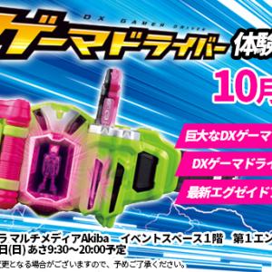 『仮面ライダーエグゼイド』放送開始10月2日に変身ベルト体験イベント開催! ヨドバシAkibaに4メートル超の巨大な『DXゲーマドライバー』が出現するぞ