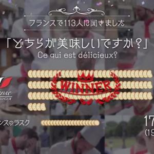 【動画】ラスクの美味しさ日仏対決 本場フランスの人たちが選んだのは『レコンパンス』でござんす[PR]
