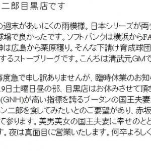 ブータン国王夫妻がラーメン二郎を食べたい 赤坂迎賓館まで出向くため目黒店は休み→目黒店のネタでした