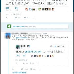 大隅良典教授のノーベル賞受賞で茂木健一郎さんの過去ツイートが再び注目される