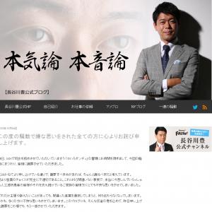 長谷川豊アナがブログで謝罪 ネットユーザーを挑発するような文章は削除し修正