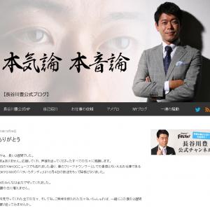 ネットユーザーをまだまだ挑発!? 『バラいろダンディ』降板の長谷川豊さんがブログで炎上騒動を総括