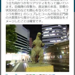 「(国会正門前のシーンが)安保国会をイメージしたことは確実です」 有田芳生議員が『シン・ゴジラ』についてツイート