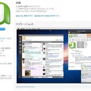 『Twitter』クライアント『Janetter』のMac版が登場! iPhone版とAndroid版も予定