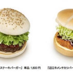 ロッテリアから1800円のハンバーガーが発売へ 期間限定『松阪牛ハンバーグステーキバーガー』