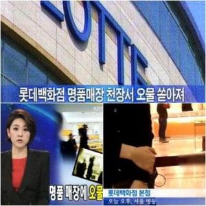 高級ブランドショップの天井から汚物がポタポタ…韓国で最悪な「汚物騒動」が発生