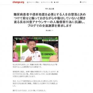 「ブログでの全面謝罪を要求します」長谷川豊アナ宛に抗議のオンライン署名活動が開始される