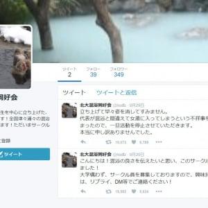 「混浴の良さを伝えたいと思い」 北大混浴同好会の『Twitter』での衝撃の展開が話題に