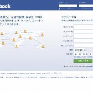 日本のネット社会は実名化するのか