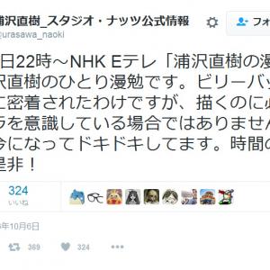 漫画家・浦沢直樹先生に不倫報道 何故か「好感度上がった」の声も!?