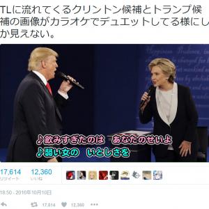 トランプとクリントンのテレビ討論画像がカラオケでのデュエットにしか見えないと話題に