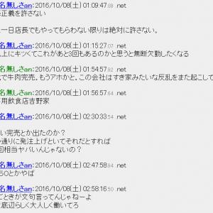 ソフトバンクユーザーは10月の金曜日に牛丼が無料 ネット上に吉野家アルバイトの怨嗟の声!?
