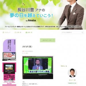 長谷川豊アナ 大炎上したブログで「パクった」北九州在住のブログ主の元を訪れ謝罪する