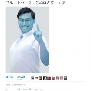 「ブルートゥースで死ぬほど笑ってる」 Bluetoothならぬブルートゥースの画像が『Twitter』で話題に