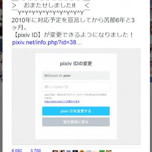 「苦節6年と3ヶ月。pixiv IDが変更できるようになりました」 pixiv公式の告知ツイートに寄せられた返信は……
