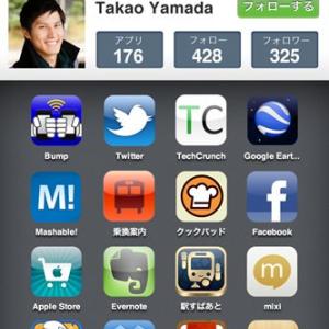 友達が使っているアプリがわかる! 『iPhone』用ソーシャルアプリ『peepapp』