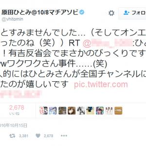 「一流声優 原田様の場合…」 原田ひとみさんの「不適切な画像」事件が『有吉反省会』で紹介される