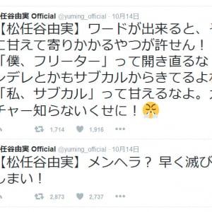 松任谷由実Official が「メンヘラ? 早く滅びておしまい!」とツイートし話題に