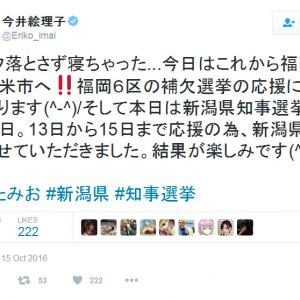 今井絵理子議員のツイートが公職選挙法違反の疑い!? 「以後気をつけます!!」と絵文字つきで謝罪し削除
