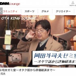 オタキングの今昔を堪能? 交流も? DMM Lounge『岡田斗司夫ゼミ室』