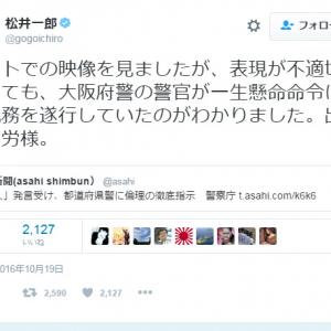 松井一郎・大阪府知事 沖縄での機動隊員の「土人」発言に関するツイートが波紋を呼ぶ