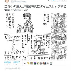 横山了一先生の「コミケの達人が戦国時代にタイムスリップする漫画」が『Twitter』で大反響!