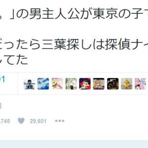 「『君の名は。』の男主人公が大阪の子だったら……」 ツイートが話題に