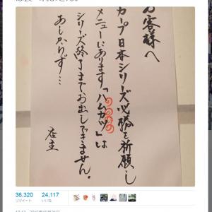 「広島では日本シリーズが終わるまでハムカツは食べれません」ツイートが話題に
