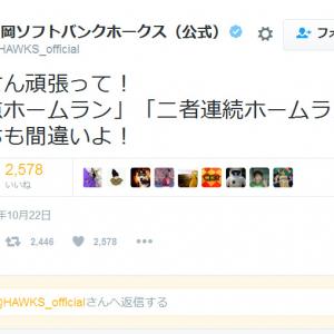 「実況さん頑張って!」 福岡SBホークス公式が日本シリーズ実況アナのミスにツッコミツイート