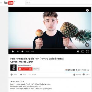 『Youtube』にアップされて2ヶ月……世界に広がるペンパイナッポーアッポーペン(PPAP)