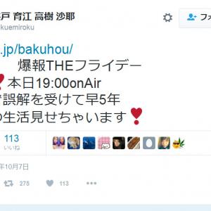 「やっぱり」「相棒の再放送はどうなる?」 元女優の高樹沙耶さんが大麻所持の疑いで逮捕
