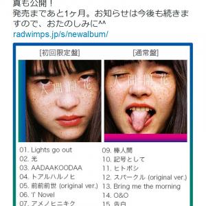 RADWIMPSニューアルバムのタイトルや収録曲発表! 「週刊少年ジャンプ」なる曲名が話題に