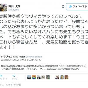 精神科医の香山リカさん「元気に股間を蹴ってきます!!」 股間蹴りの練習をしていることを『Twitter』で明かす