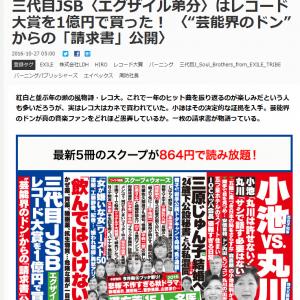 週刊文春が「1億円でレコード大賞買収」を報じるもテレビはやっぱり黙殺!?