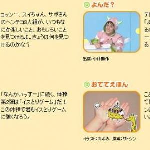 クドカンにトータス松本に星野源 NHK教育テレビ『みいつけた』が魅力的すぎる件