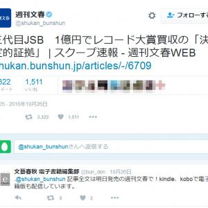 「1億円でレコード大賞買収」報道で週刊文春の『Twitter』アカウントに三代目JSBやEXILEファンが殺到