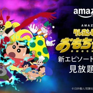 『クレヨンしんちゃん外伝 おもちゃウォーズ』は11月9日スタートだゾ! 『Amazon プライム・ビデオ』で独占配信