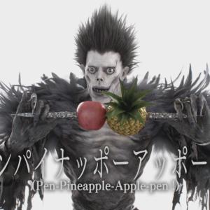 【デスノート】技術の無駄遣い! 死神リュークがPPAPを踊る謎動画