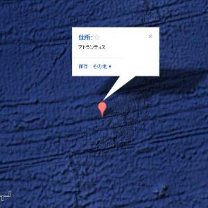 『Googleマップ』に謎の大陸「アトランティス」がでてくる!