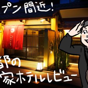 """オープン間近! 京都生まれ京都育ちのオーナーこだわりの""""町家ホテル""""レビュー"""
