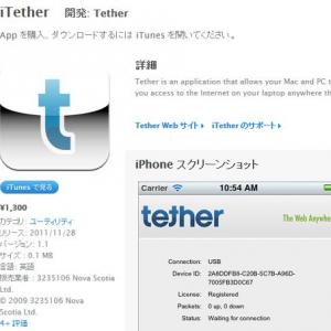 【アプリ】iPhoneでテザリングできるアプリ『iTether』がAppStoreで公開中! ダウンロードするなら今の内だ